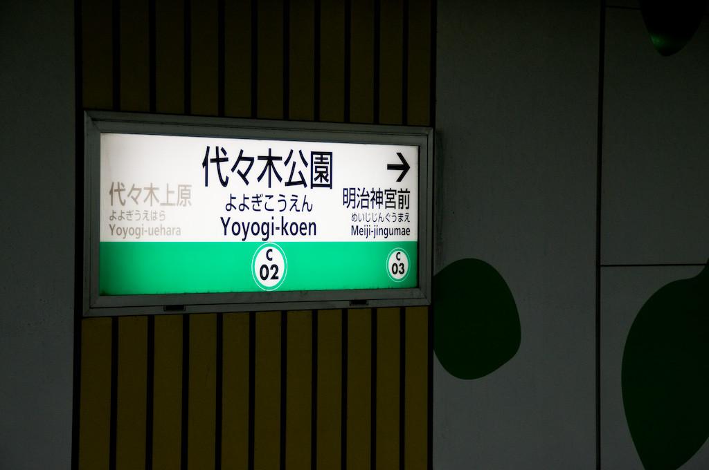 yoyogikoen-sta